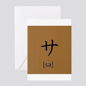 Katakana-sa Greeting Card