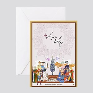 Greeting Card- Nowruz 4 Greeting Cards