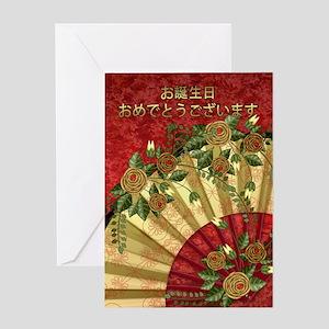 Japanese Birthday Greeting Card - Happy Birthday