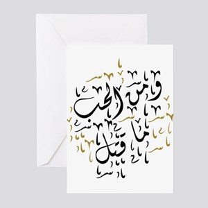 Arabic Calligraphy 3 Greeting Cards