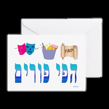Hebrew happy purim greeting cards pk of 20 hebrew happy purim front image m4hsunfo