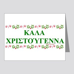 Greek Merry Christmas Greeting Cards Cafepress