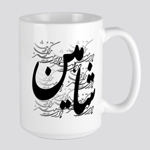 shahin Mugs