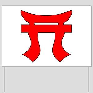 187th Infantry Regt Tori Yard Sign