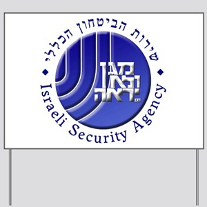 ISA: Shabak (Shin Bet) Yard Sign