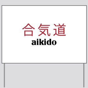 Aikido Yard Sign