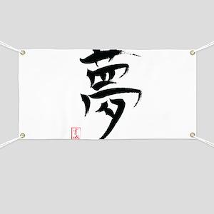 Dream Japanese Kanji Banner