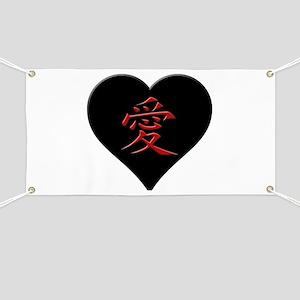 LOVE - Japanese Kanji Script Symbol Banner