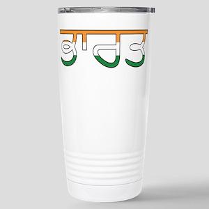 India (Punjabi) Stainless Steel Travel Mug