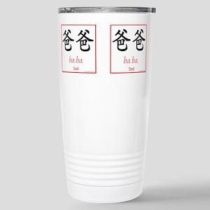 Ba Ba (Dad) Chinese Symbol Mugs