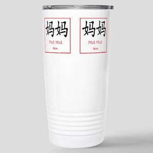 Ma Ma (Mom) Chinese Symbol Mugs