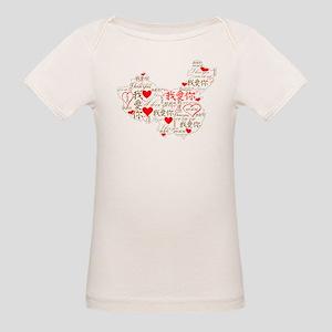 Wo Ai Ni - Red Organic Baby T-Shirt