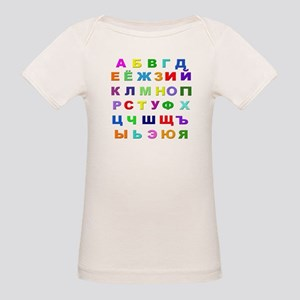 Russian Alphabet Organic Baby T-Shirt
