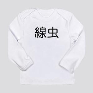 C. elegans Kanji Long Sleeve Infant T-Shirt