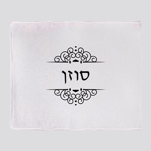 Susan name in Hebrew letters Throw Blanket