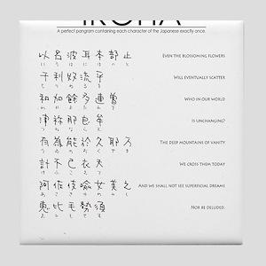 Iroha: Japanese famous poem Tile Coaster