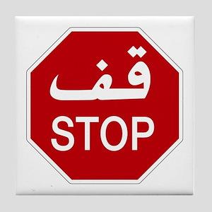 Stop, UAE Tile Coaster