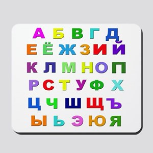 Russian Alphabet Mousepad