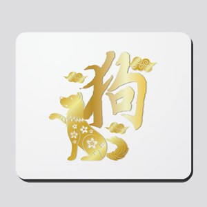 Year Of The Dog 2018 Chinese New Year Sy Mousepad