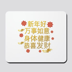 Chinese New Year 2018 Mousepad