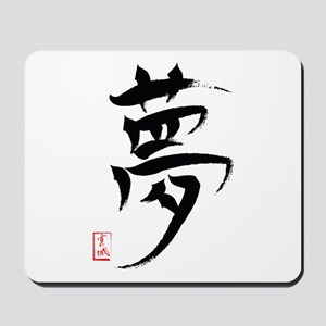 Dream Japanese Kanji Mousepad
