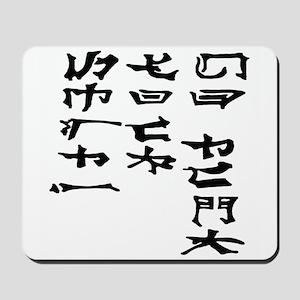 Ancient Chinese Secret Mousepad