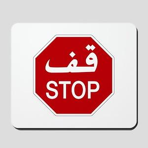 Stop, UAE Mousepad