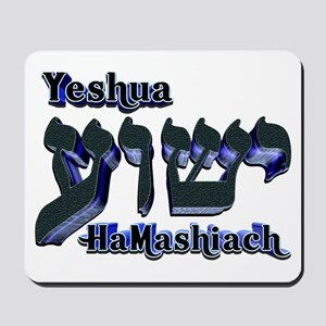 Yeshua (Hebrew) Mousepad