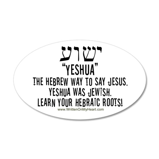 Yeshua - Jesus' Hebrew Name 20x12 Oval Wall Peel