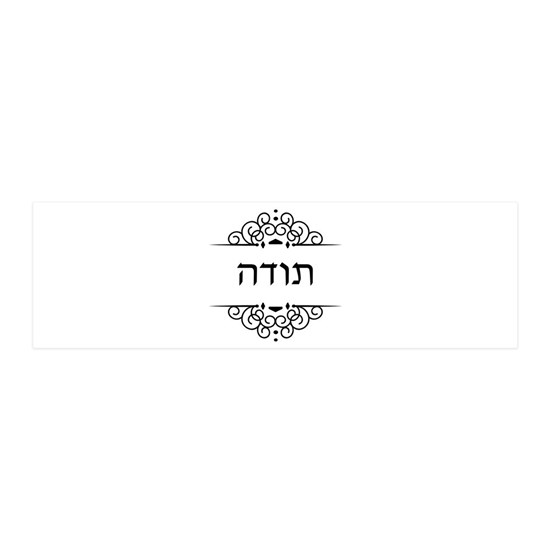 Toda: Thank You in Hebrew