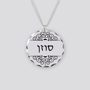 Susan name in Hebrew letters Necklace Circle Charm