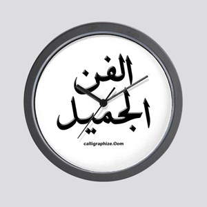 Beautiful Art Arabic Calligraphy Wall Clock