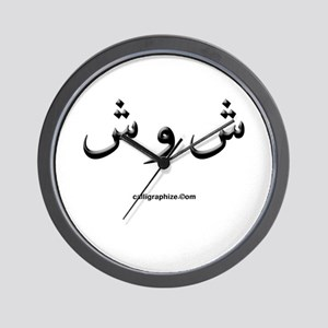 C and C Arabic Calligraphy Wall Clock
