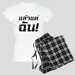 Up to ME! - Thai Language pajamas