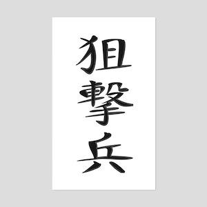Sniper - Kanji Symbol Rectangle Sticker