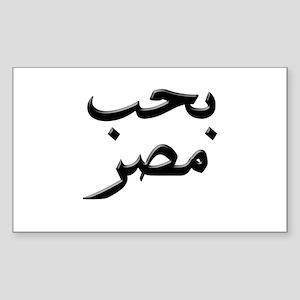 I Love Egypt Arabic Rectangle Sticker