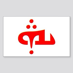"Aramaic ""yoot wow"" Sticker (Rect.)"