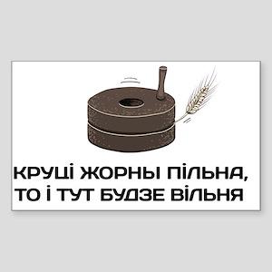 Vilna Sticker (Rectangle)