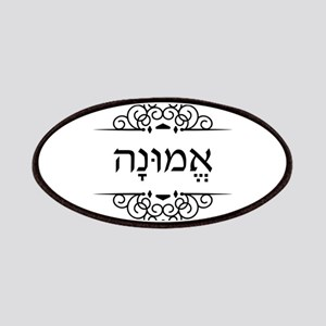 Emoonah: word for Faith in Hebrew Patch