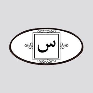 Siin Arabic letter S monogram Patch