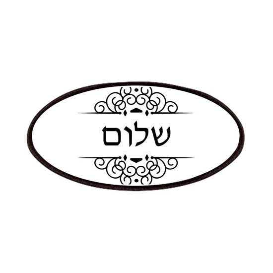 Shalom: Peace in Hebrew