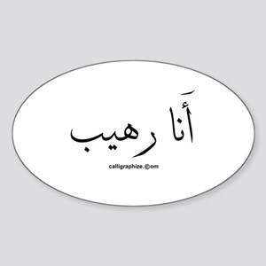 I'm Awesome - Arabic Calligraphy Oval Sticker