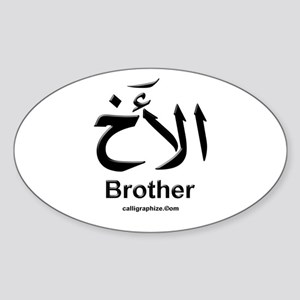 Brother Arabic Calligraphy Oval Sticker