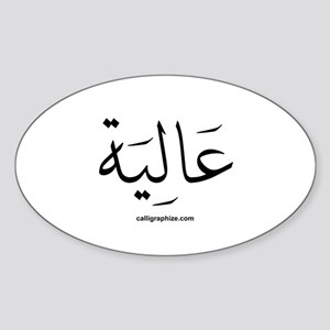 Aaliyah Arabic Calligraphy Oval Sticker