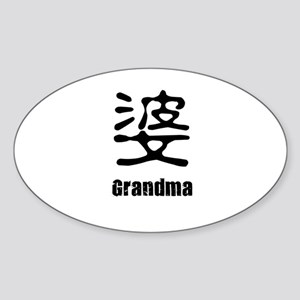 Grandmother Japanese Gifts - CafePress