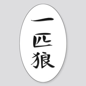 Lone Wolf - Kanji Symbol Oval Sticker