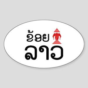 I Love (Erawan) Lao - Laotian Language Sticker