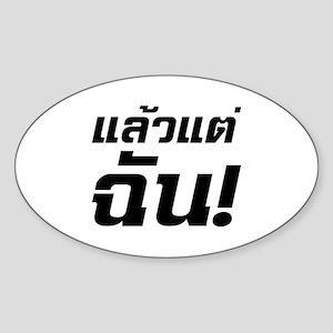 Up to ME! - Thai Language Sticker