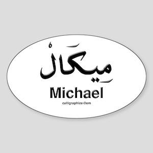 Michael Arabic Calligraphy Oval Sticker