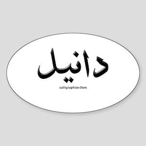 Daniel Arabic Calligraphy Oval Sticker